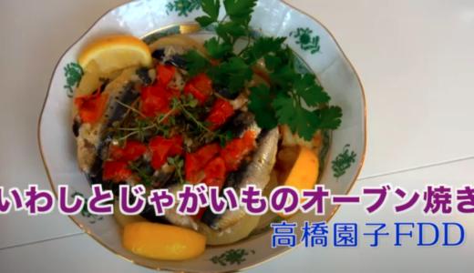 イワシとジャガイモのオーブン焼き by 高橋園子FPT