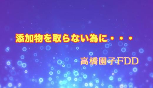 園子FPT先生の第2弾! 「添加物を取らないために…」