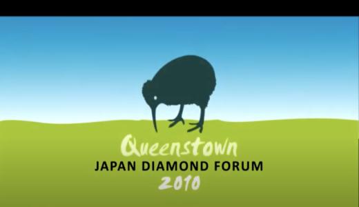 2010 Diamond Foram Queen's Town ニュージーランド