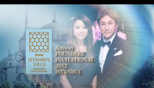 2012年FITイスタンブール