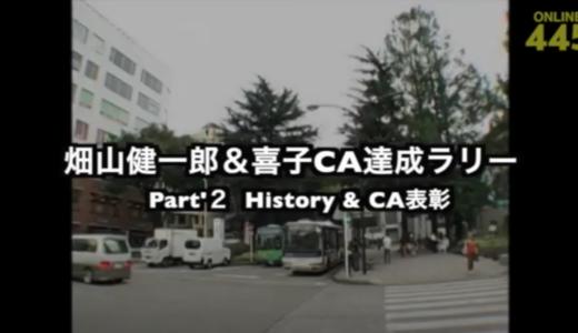 畑山健一郎&喜子CA達成ラリー映像 Part2