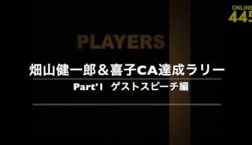 畑山健一郎&喜子CA達成ラリーPart1