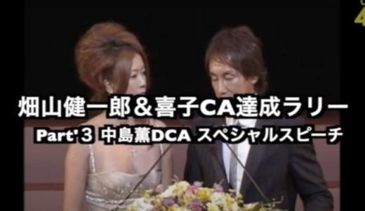 畑山健一郎&喜子CA達成ラリー/Part3