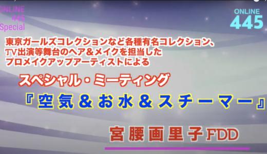 宮腰画里子FPシーズン2 vol1「水&空気&スチーマー」