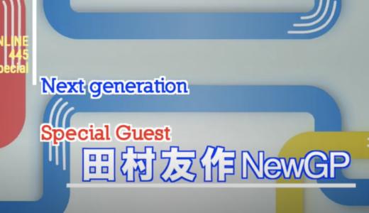 ネクストジェネレーション 今会計FEMをカウント中 田村友作NEW GP