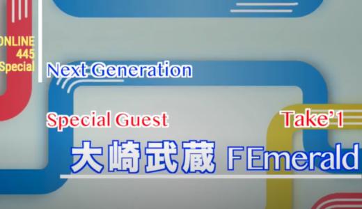 ネクストジェネレーション 大崎武蔵F.EME
