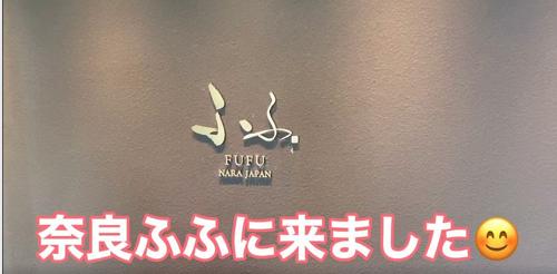 「奈良ふふ」に行って来ました