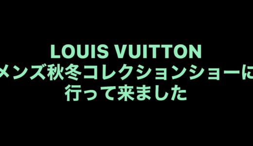 VLOG LOUIS VUITTON秋冬コレクションショー