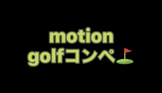 motion ゴルフコンペ