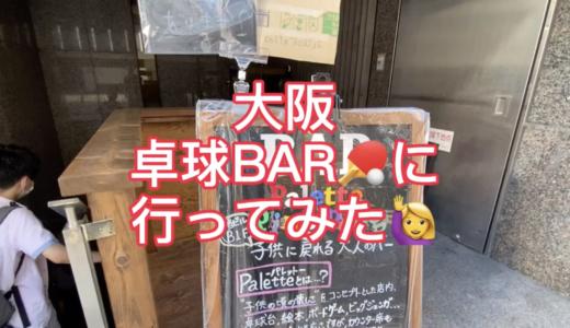大阪「卓球BAR」に行ってみた