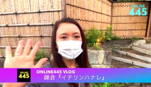 v log 鎌倉「イチリンハナレ」